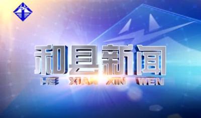 《和县新闻》20200813