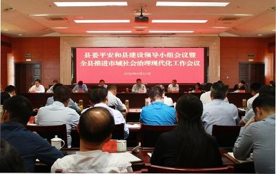 县委平安和县建设领导小组会议暨全县推进市域社会治理现代化工作会议召开