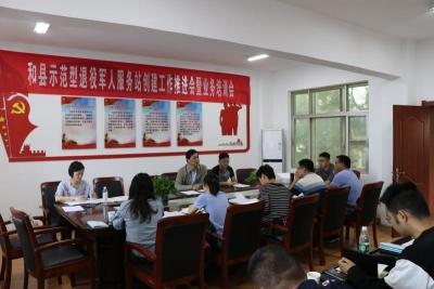 我县召开示范型退役军人服务站创建工作推进会暨业务培训会