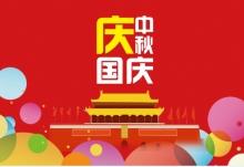 """和县交警发布2020年中秋国庆假期""""两公布一提示"""""""