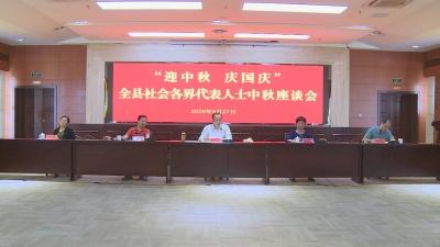 """我县召开""""迎中秋 庆国庆""""社会各界代表人士座谈会"""