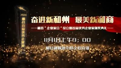 直播预告!11月1日上午9时,等你来!