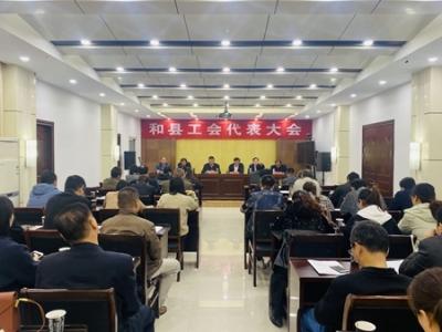 和县召开工会代表大会