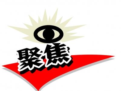 全县掀起学习传达县委十三届十二次全体会议精神热潮(二)